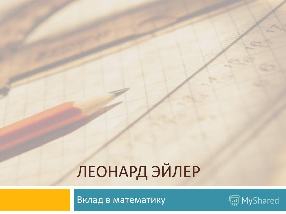 ЛЕОНАРД ЭЙЛЕР Вклад в математику