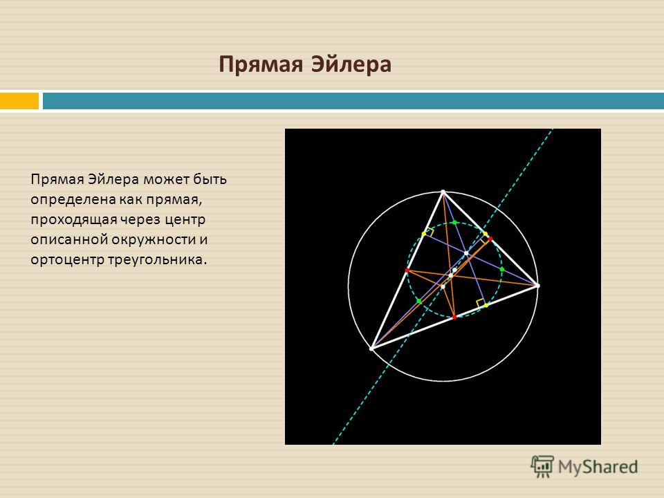 Прямая Эйлера Прямая Эйлера может быть определена как прямая, проходящая через центр описанной окружности и ортоцентр треугольника.