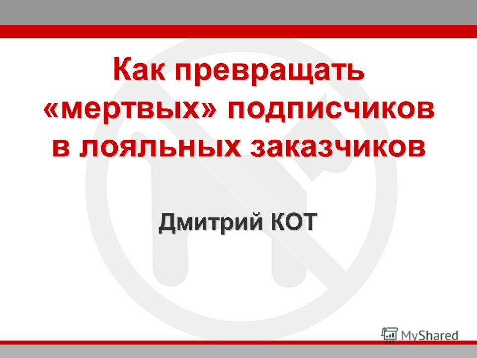 Как превращать «мертвых» подписчиков в лояльных заказчиков Дмитрий КОТ
