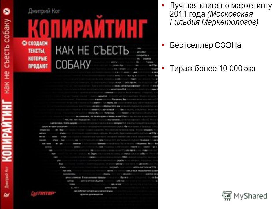 Лучшая книга по маркетингу 2011 года (Московская Гильдия Маркетологов) Бестселлер ОЗОНа Тираж более 10 000 экз