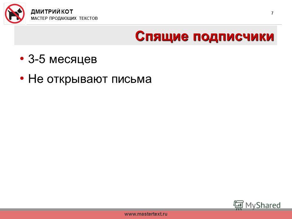 ДМИТРИЙ КОТ МАСТЕР ПРОДАЮЩИХ ТЕКСТОВ www.mastertext.ru 7 Спящие подписчики 3-5 месяцев Не открывают письма