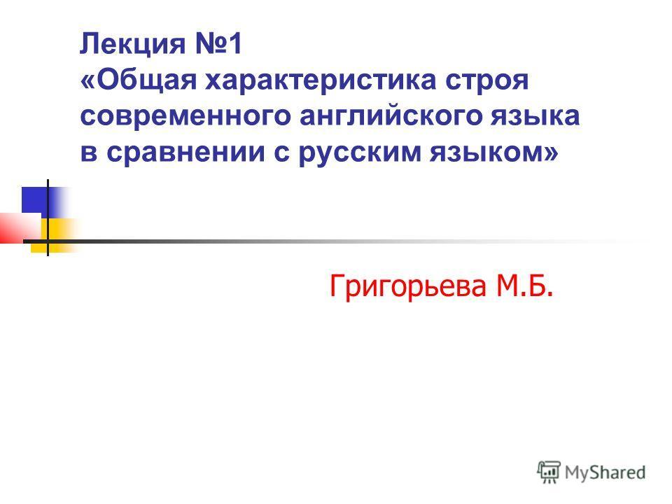 Лекция 1 «Общая характеристика строя современного английского языка в сравнении с русским языком» Григорьева М.Б.