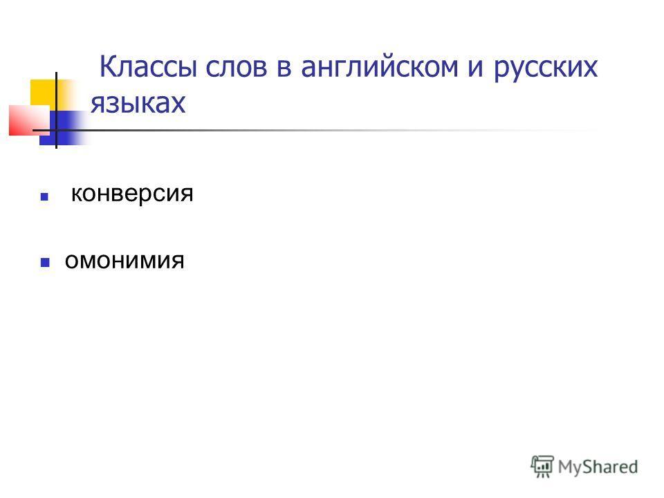 Классы слов в английском и русских языках конверсия омонимия