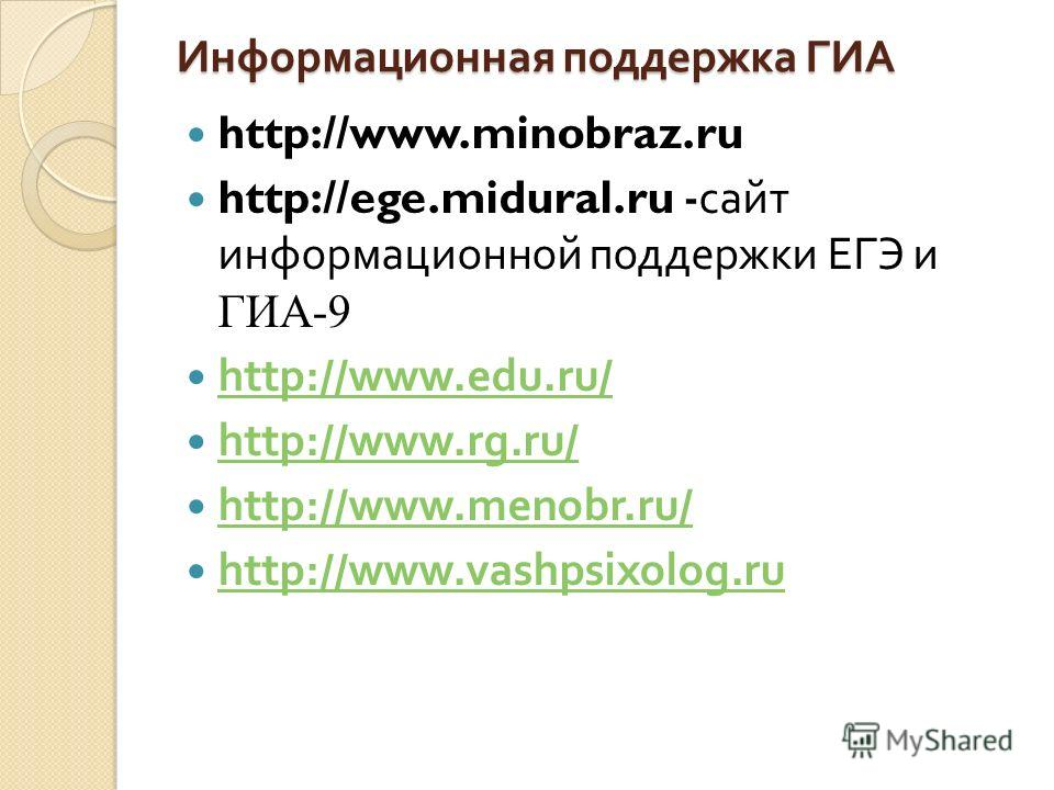 Информационная поддержка ГИА http://www.minobraz.ru http://ege.midural.ru - сайт информационной поддержки ЕГЭ и ГИА-9 http://www.edu.ru/ http://www.rg.ru/ http://www.menobr.ru/ http://www.vashpsixolog.ru
