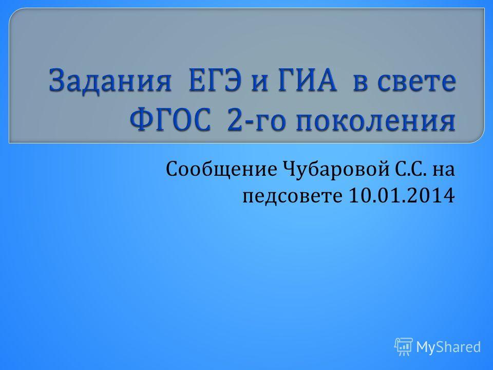 Сообщение Чубаровой С. С. на педсовете 10.01.2014