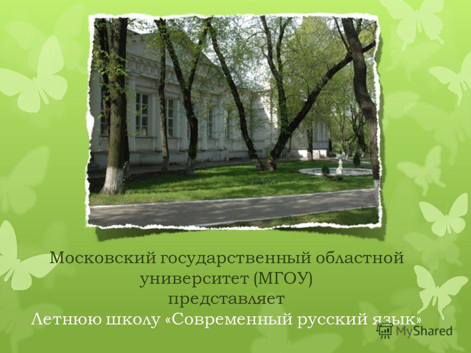 Московский государственный областной университет (МГОУ) представляет Летнюю школу «Современный русский язык»