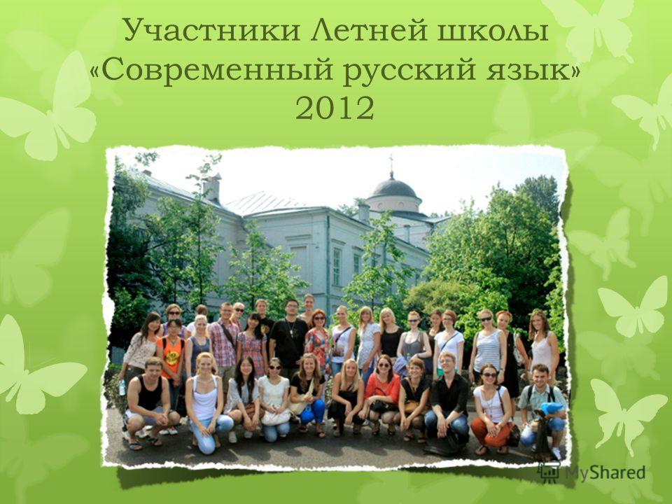 Участники Летней школы «Современный русский язык» 2012