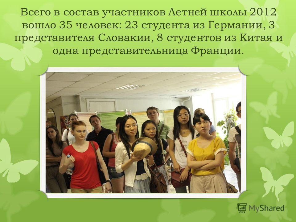 Всего в состав участников Летней школы 2012 вошло 35 человек: 23 студента из Германии, 3 представителя Словакии, 8 студентов из Китая и одна представительница Франции.