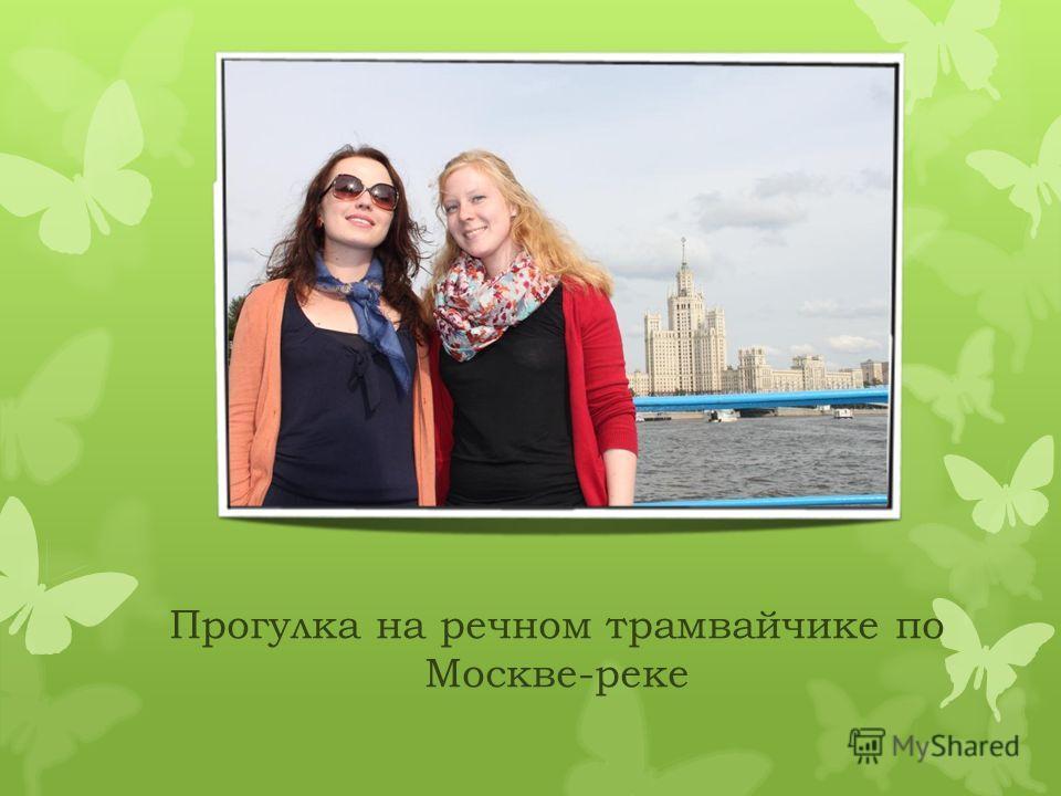 Прогулка на речном трамвайчике по Москве-реке