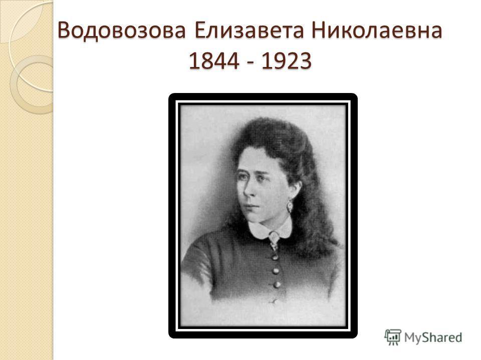 Водовозова Елизавета Николаевна 1844 - 1923