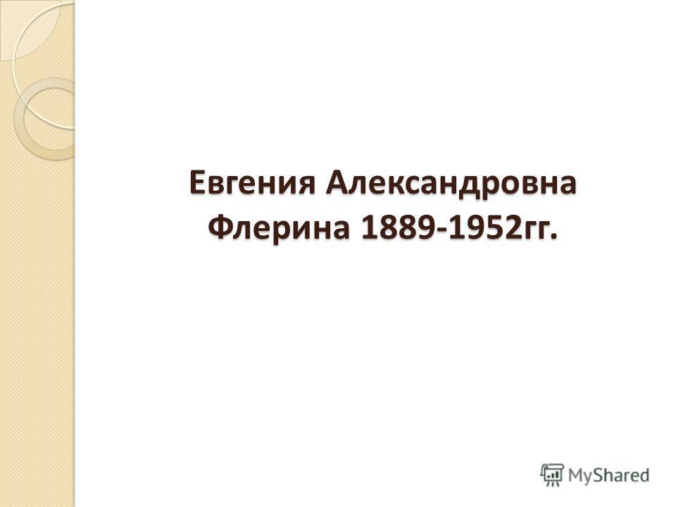 Евгения Александровна Флерина 1889-1952 гг.