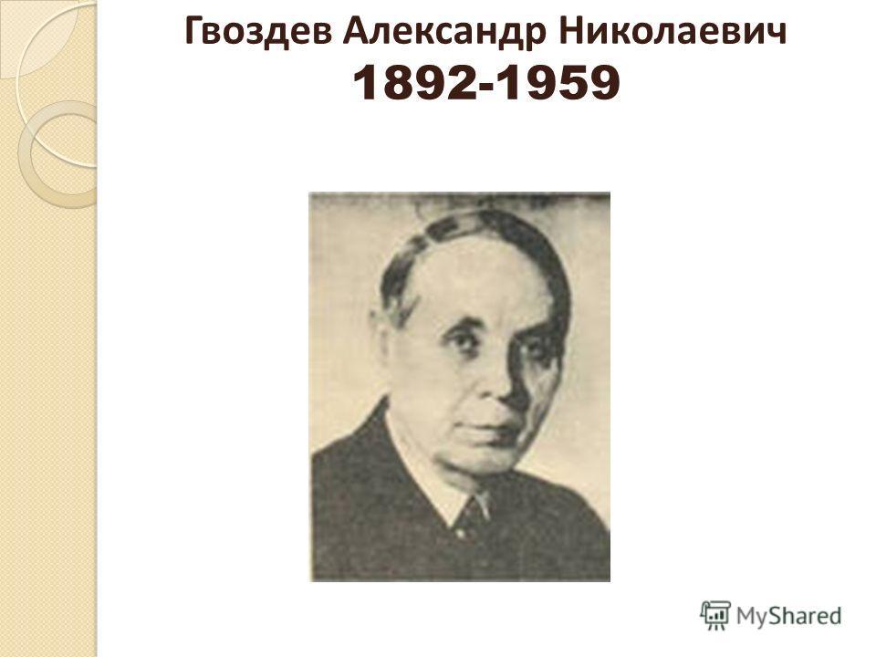 Гвоздев Александр Николаевич 1892-1959