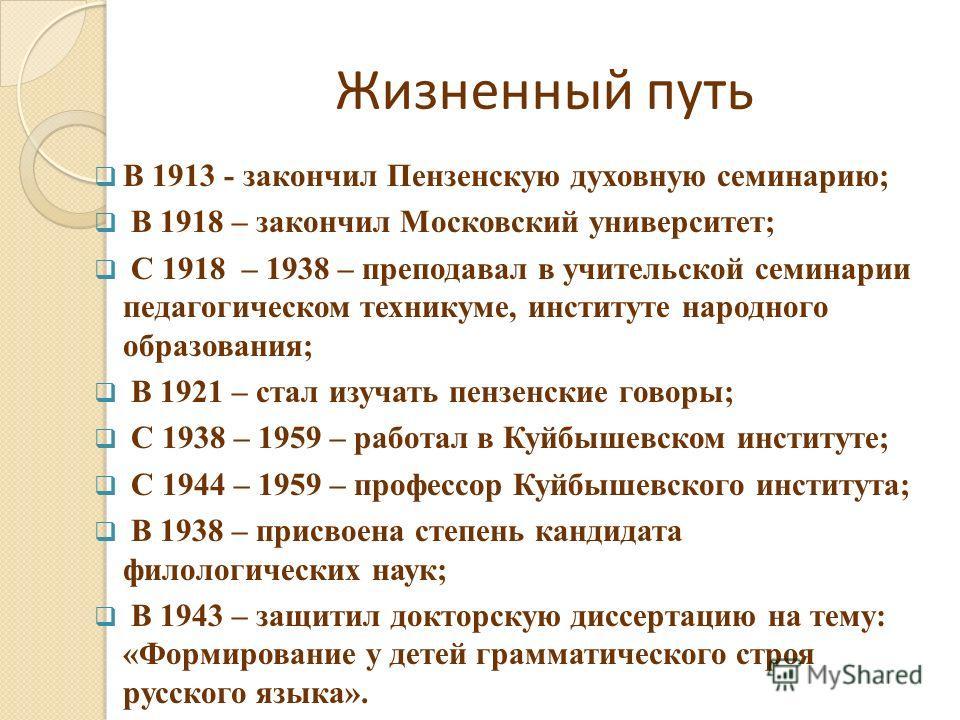 Жизненный путь В 1913 - закончил Пензенскую духовную семинарию; В 1918 – закончил Московский университет; С 1918 – 1938 – преподавал в учительской семинарии педагогическом техникуме, институте народного образования; В 1921 – стал изучать пензенские г