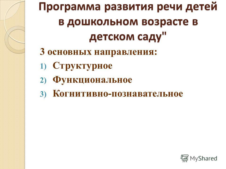Программа развития речи детей в дошкольном возрасте в детском саду 3 основных направления: 1) Структурное 2) Функциональное 3) Когнитивно-познавательное