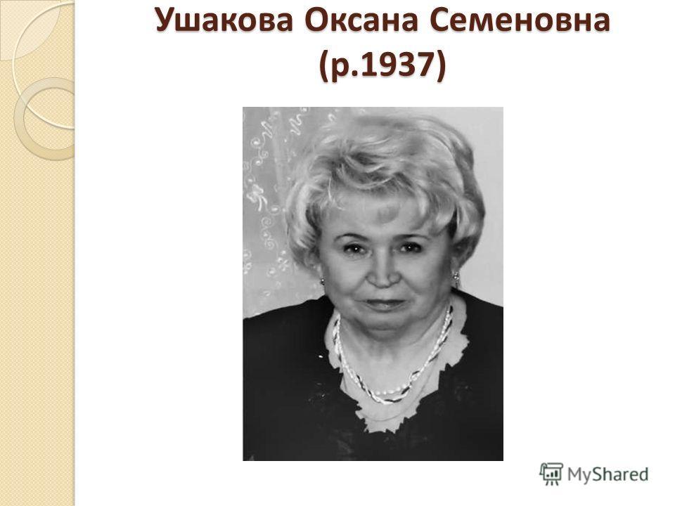 Ушакова Оксана Семеновна (р.1937)