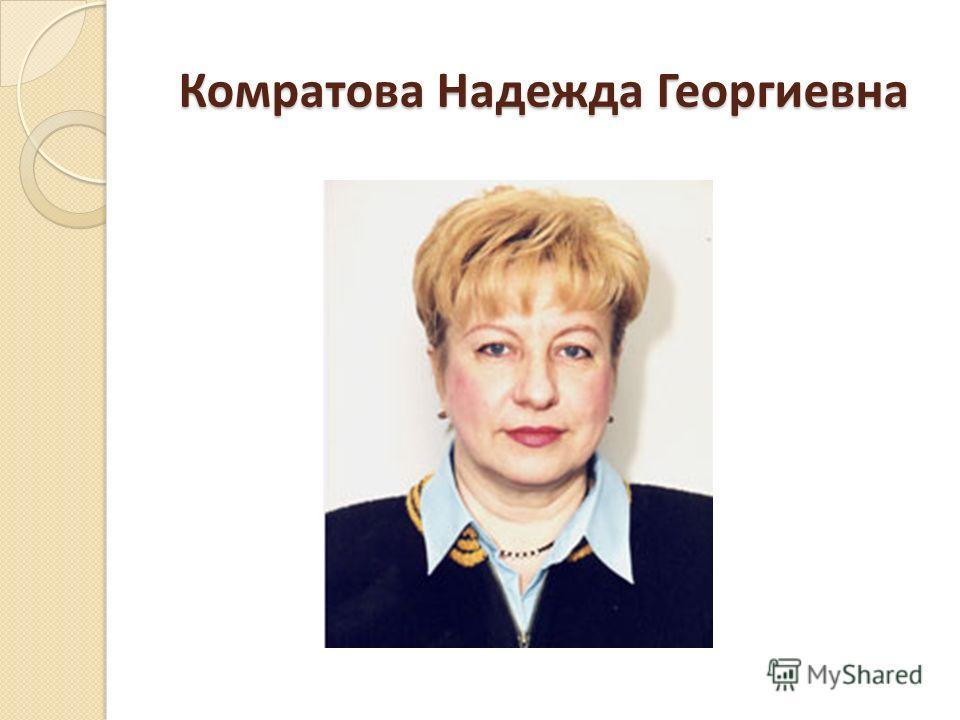 Комратова Надежда Георгиевна