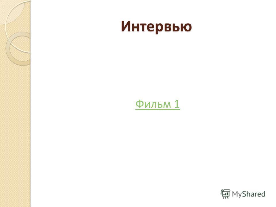 Интервью Фильм 1
