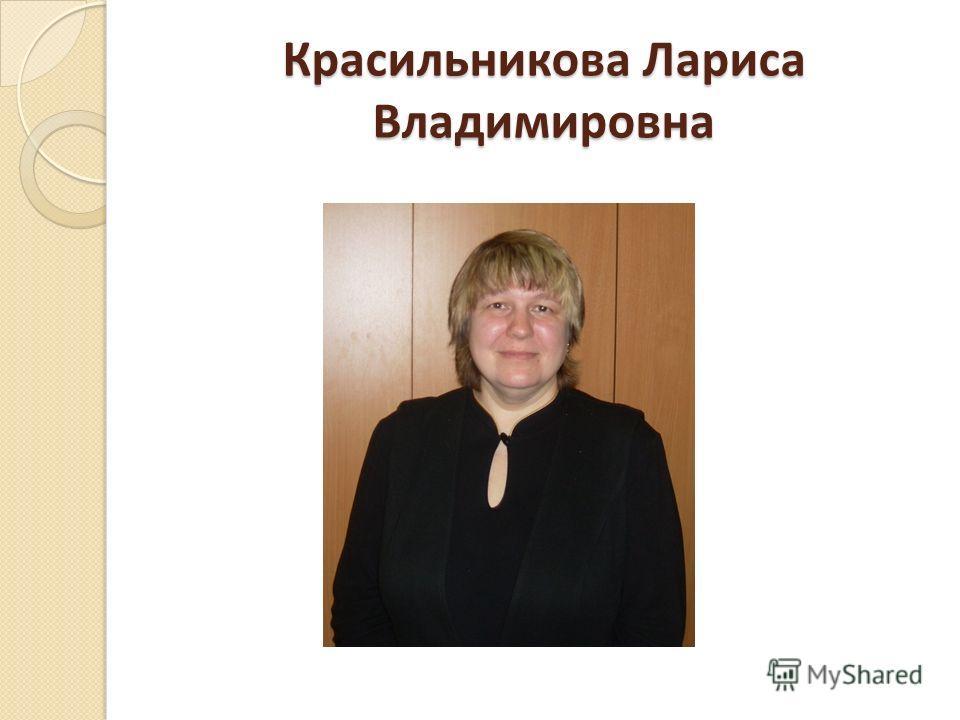 Красильникова Лариса Владимировна