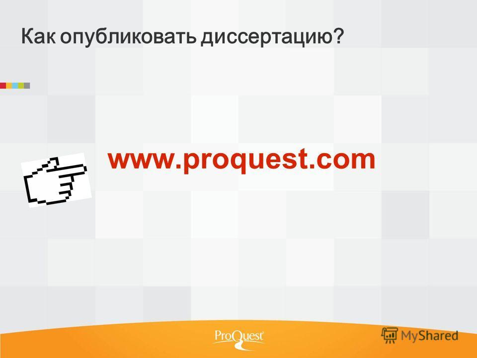 Как опубликовать диссертацию? www.proquest.com