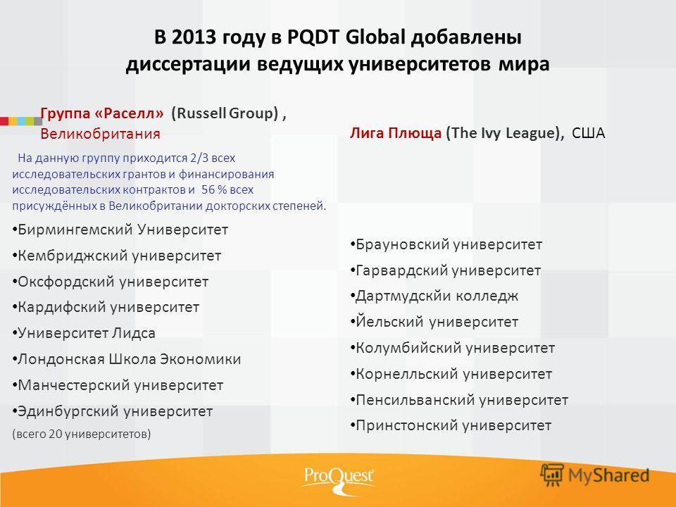В 2013 году в PQDT Global добавлены диссертации ведущих университетов мира Группа «Раселл» (Russell Group), Великобритания На данную группу приходится 2/3 всех исследовательских грантов и финансирования исследовательских контрактов и 56 % всех присуж