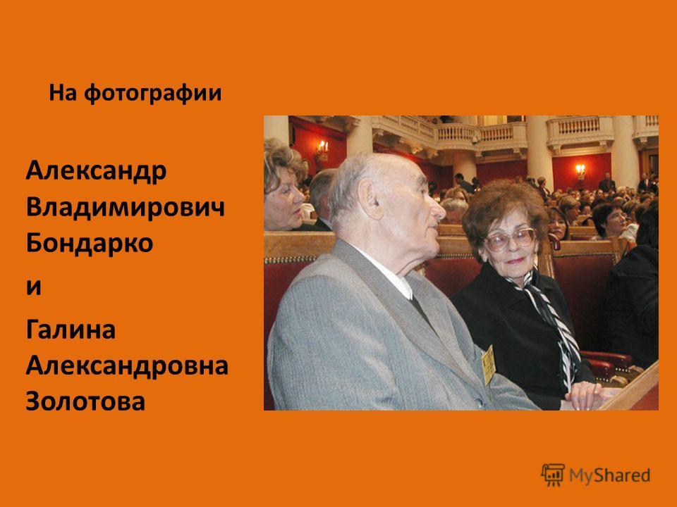 На фотографии Александр Владимирович Бондарко и Галина Александровна Золотова