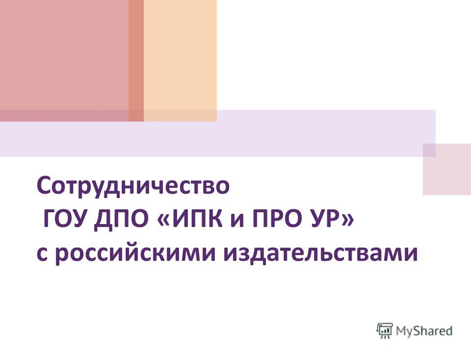 Сотрудничество ГОУ ДПО « ИПК и ПРО УР » с российскими издательствами