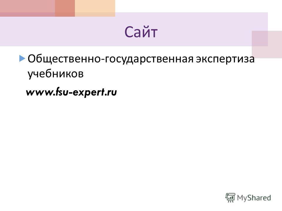 Сайт Общественно - государственная экспертиза учебников www.fsu-expert.ru