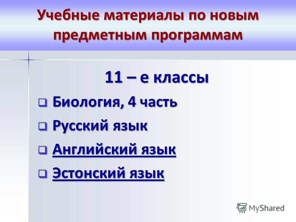 Учебные материалы по новым предметным программам 11 – е классы Биология, 4 часть Биология, 4 часть Русский язык Русский язык Английский язык Английский язык Эстонский язык Эстонский язык