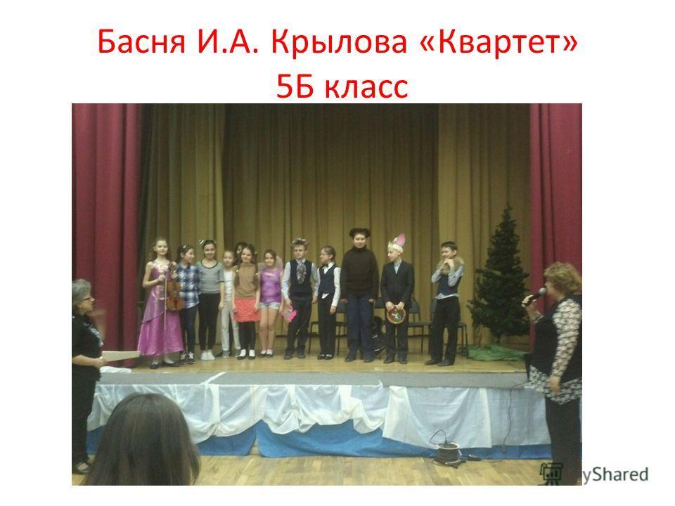 Басня И.А. Крылова «Квартет» 5Б класс
