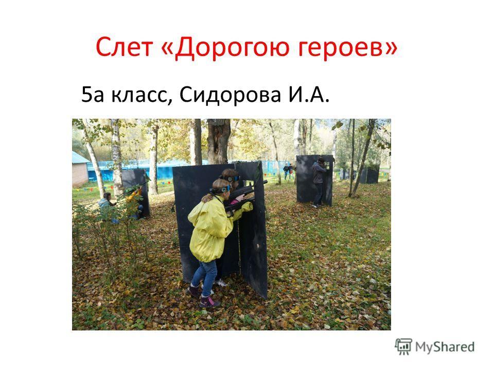 Слет «Дорогою героев» 5 а класс, Сидорова И.А.