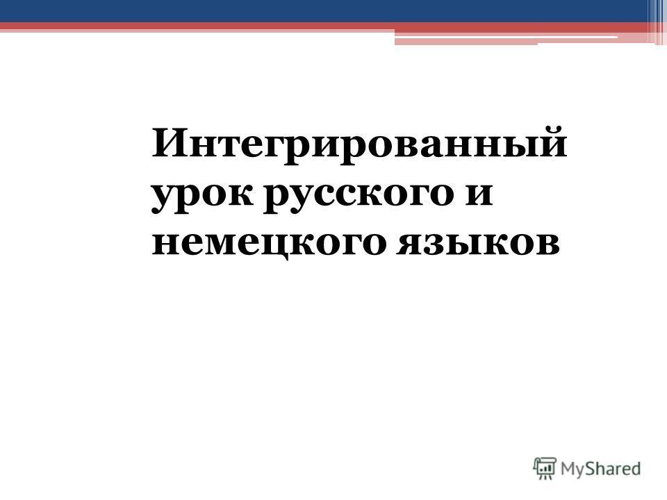 Интегрированный урок русского и немецкого языков