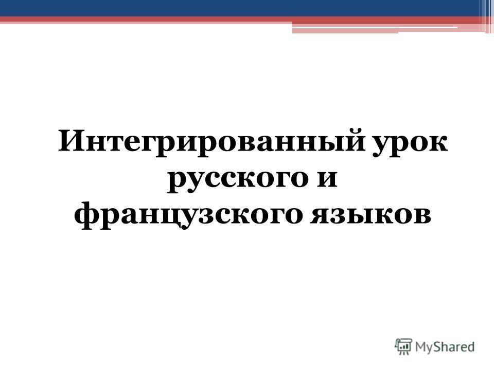 Интегрированный урок русского и французского языков
