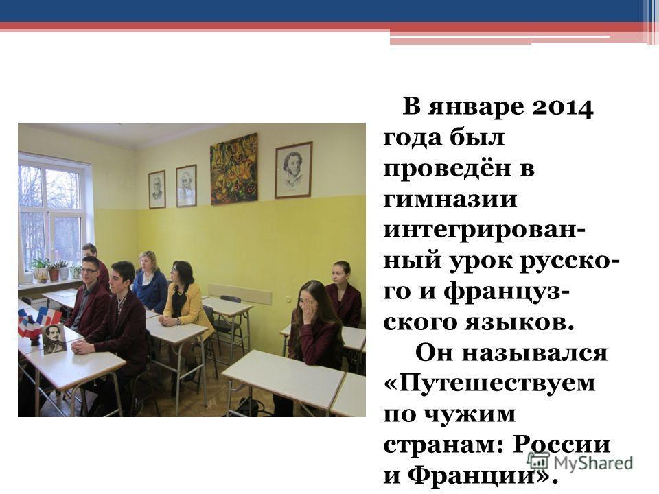 В январе 2014 года был проведён в гимназии интегрированный урок русского и французского языков. Он назывался «Путешествуем по чужим странам: России и Франции».