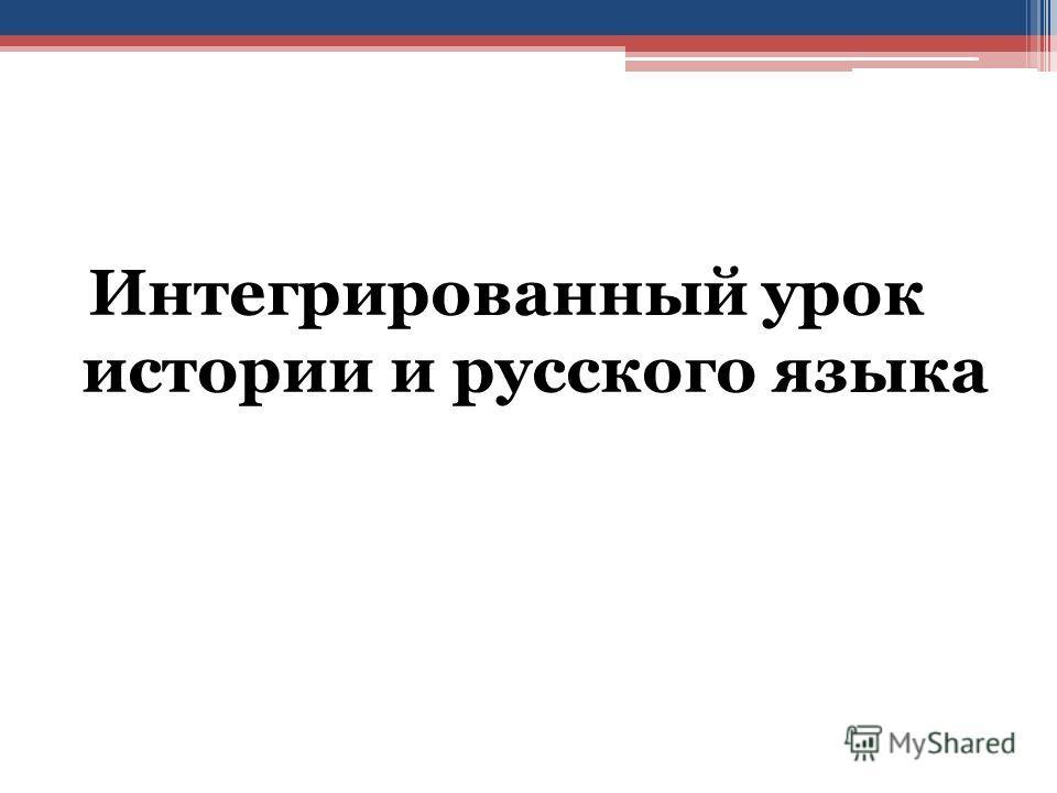 Интегрированный урок истории и русского языка