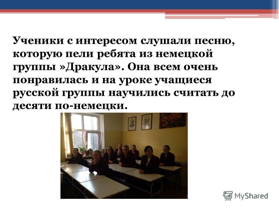 Ученики с интересом слушали песню, которую пели ребята из немецкой группы »Дракула». Она всем очень понравилась и на уроке учащиеся русской группы научились считать до десяти по-немецки.