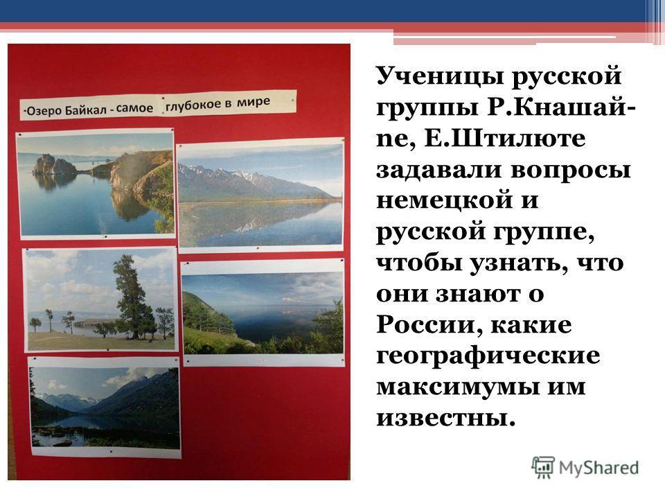 Ученицы русской группы Р.Кнашай- nе, Е.Штилюте задавали вопросы немецкой и русской группе, чтобы узнать, что они знают о России, какие географические максимумы им известны.