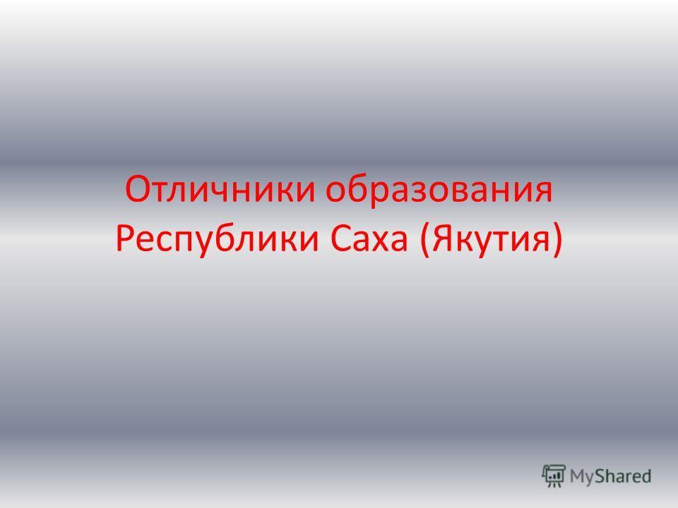 Отличники образования Республики Саха (Якутия)