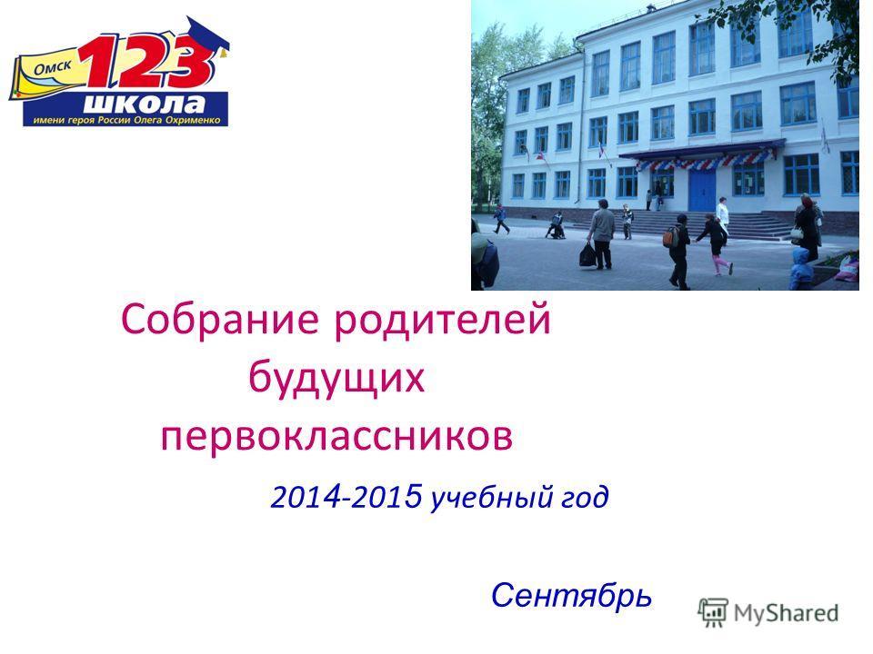 Собрание родителей будущих первоклассников 201 4 -201 5 учебный год Сентябрь
