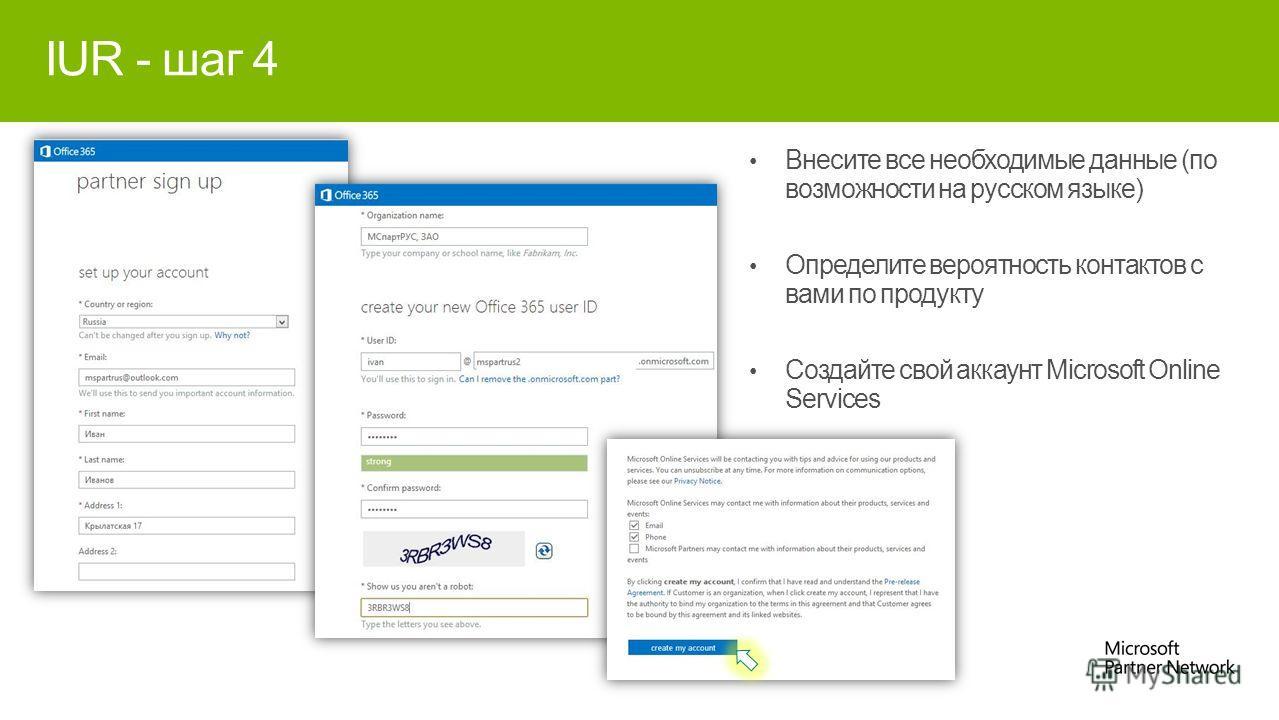 IUR - шаг 4 Внесите все необходимые данные (по возможности на русском языке) Определите вероятность контактов с вами по продукту Создайте свой аккаунт Microsoft Online Services