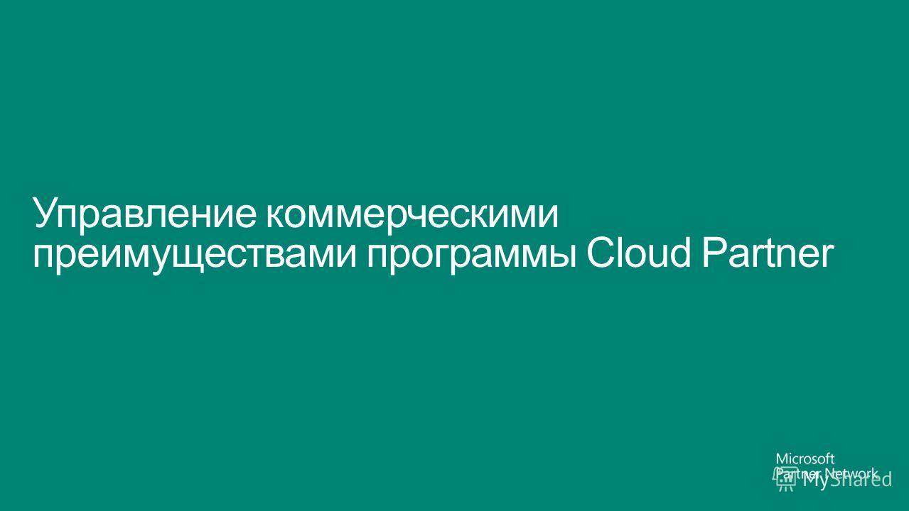 Управление коммерческими преимуществами программы Cloud Partner