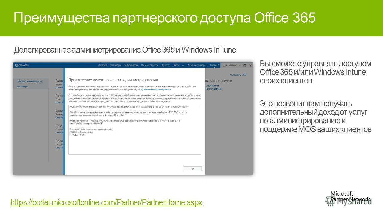 Преимущества партнерского доступа Office 365 Делегированное администрирование Office 365 и Windows InTune https://portal.microsoftonline.com/Partner/PartnerHome.aspx Вы сможете управлять доступом Office 365 и/или Windows Intune своих клиентов Это поз