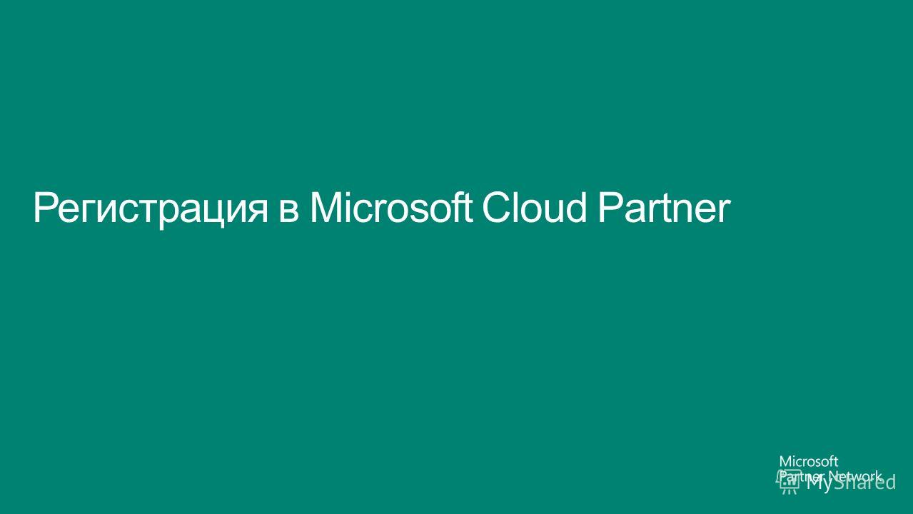 Регистрация в Microsoft Cloud Partner