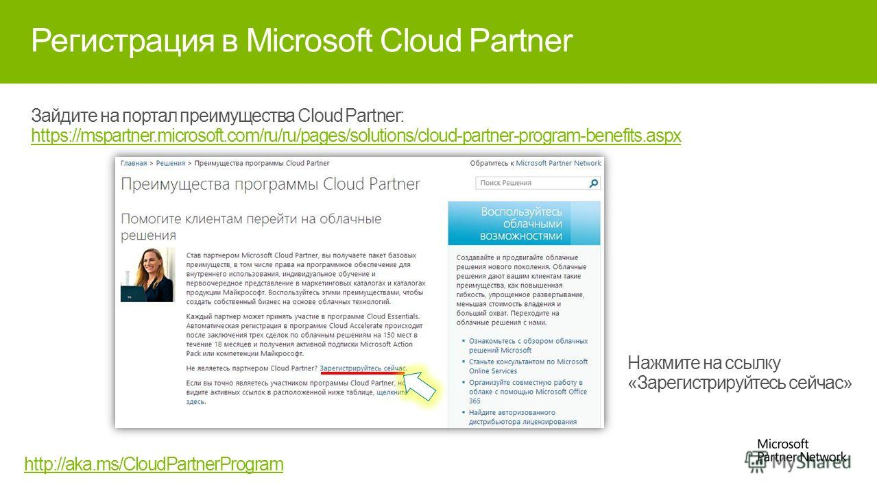 Зайдите на портал преимущества Cloud Partner: https://mspartner.microsoft.com/ru/ru/pages/solutions/cloud-partner-program-benefits.aspx https://mspartner.microsoft.com/ru/ru/pages/solutions/cloud-partner-program-benefits.aspx Регистрация в Microsoft