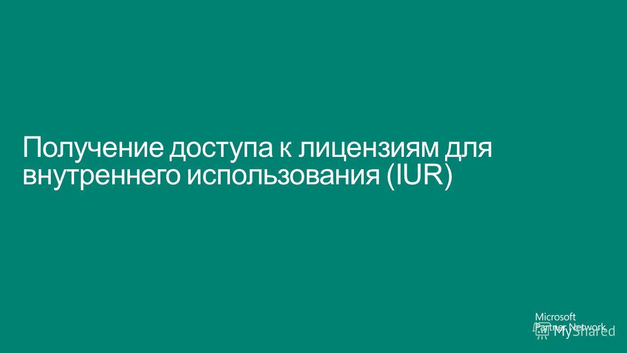 Получение доступа к лицензиям для внутреннего использования (IUR)