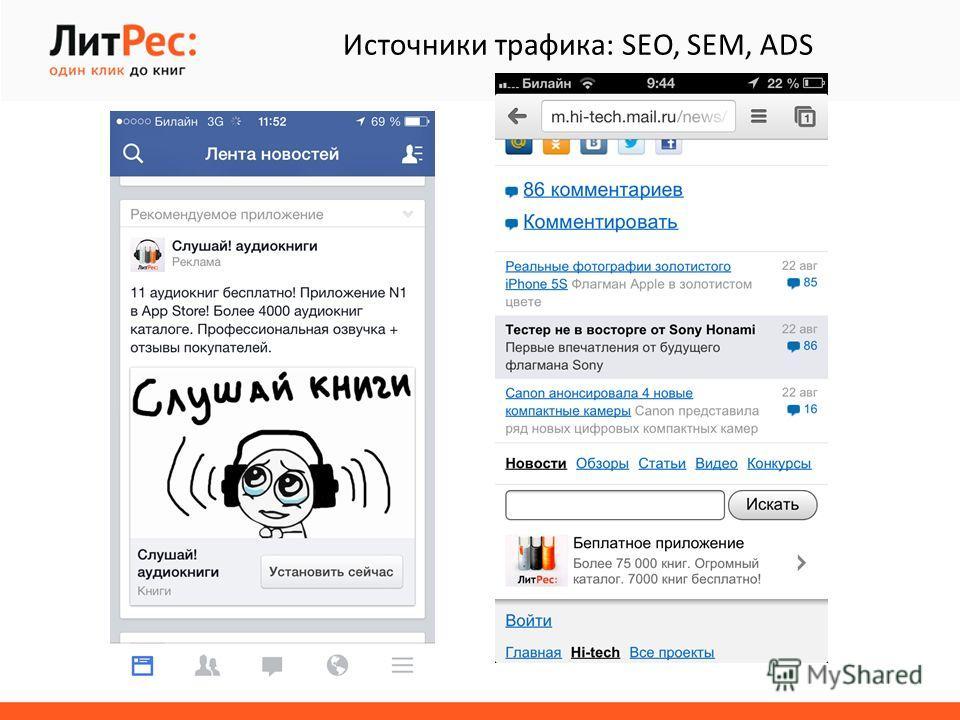Источники трафика: SEO, SEM, ADS