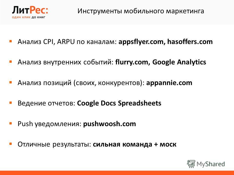 Анализ CPI, ARPU по каналам: appsflyer.com, hasoffers.com Анализ внутренних событий: flurry.com, Google Analytics Анализ позиций (своих, конкурентов): appannie.com Ведение отчетов: Coogle Docs Spreadsheets Push уведомления: pushwoosh.com Отличные рез