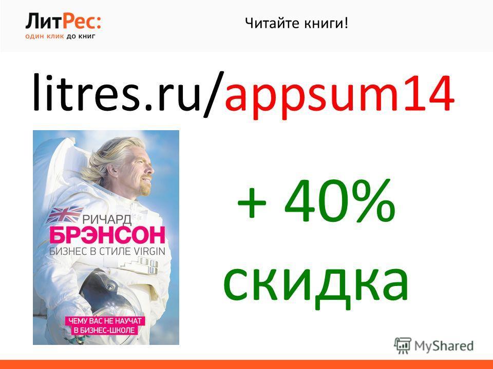 Читайте книги! litres.ru/appsum14 + 40% скидка