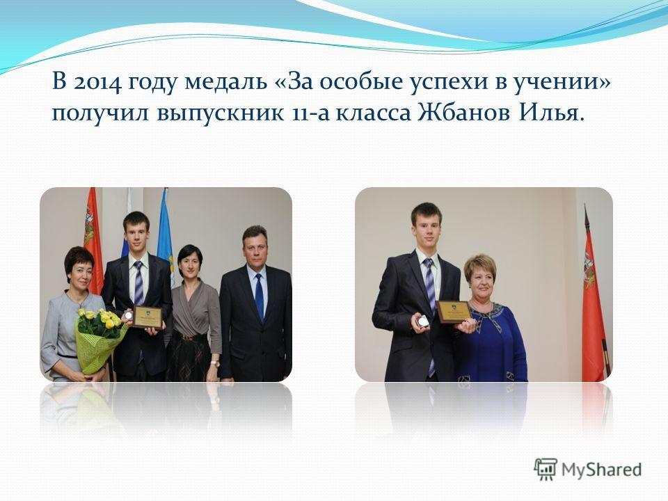 В 2014 году медаль «За особые успехи в учении» получил выпускник 11-а класса Жбанов Илья.