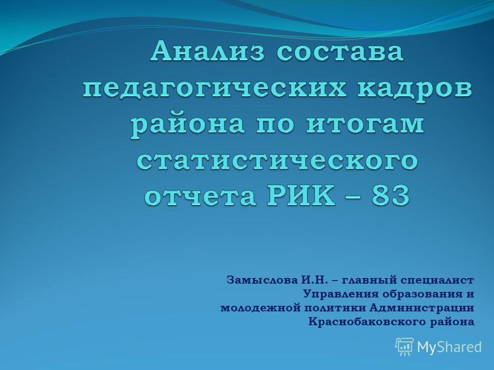 Замыслова И.Н. – главный специалист Управления образования и молодежной политики Администрации Краснобаковского района