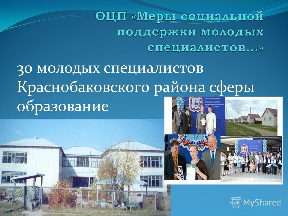 30 молодых специалистов Краснобаковского района сферы образование